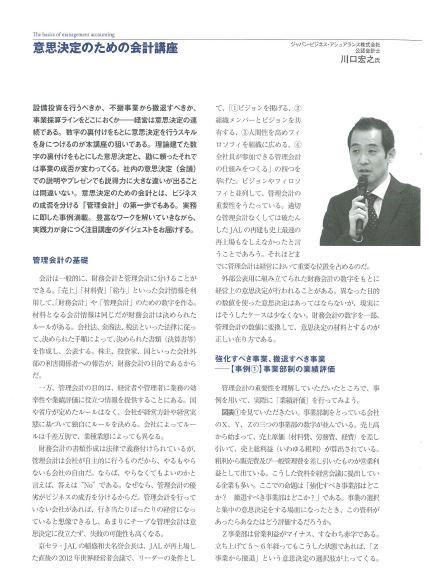 アビタス通信vol.44