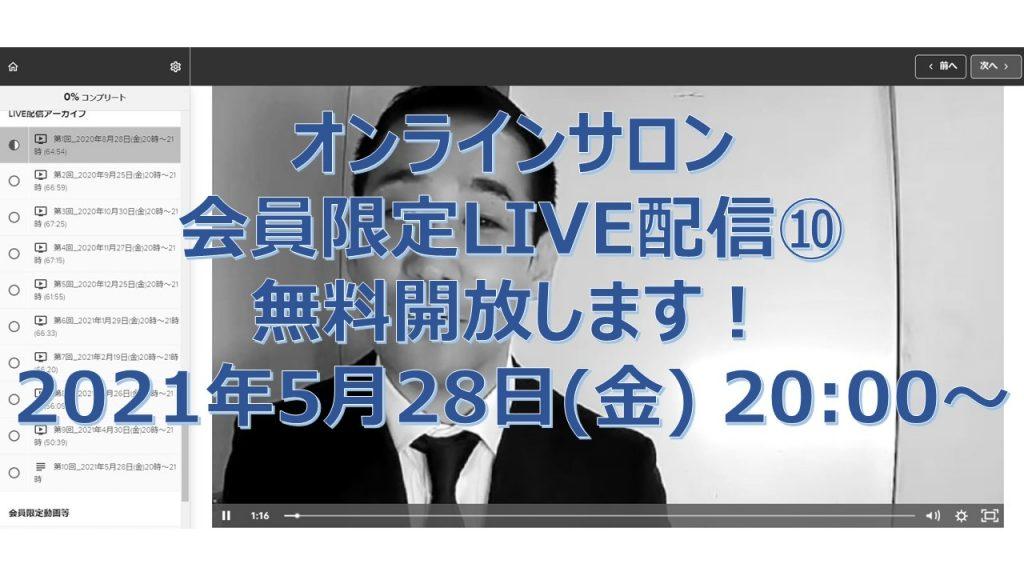 10周年記念LIVE配信